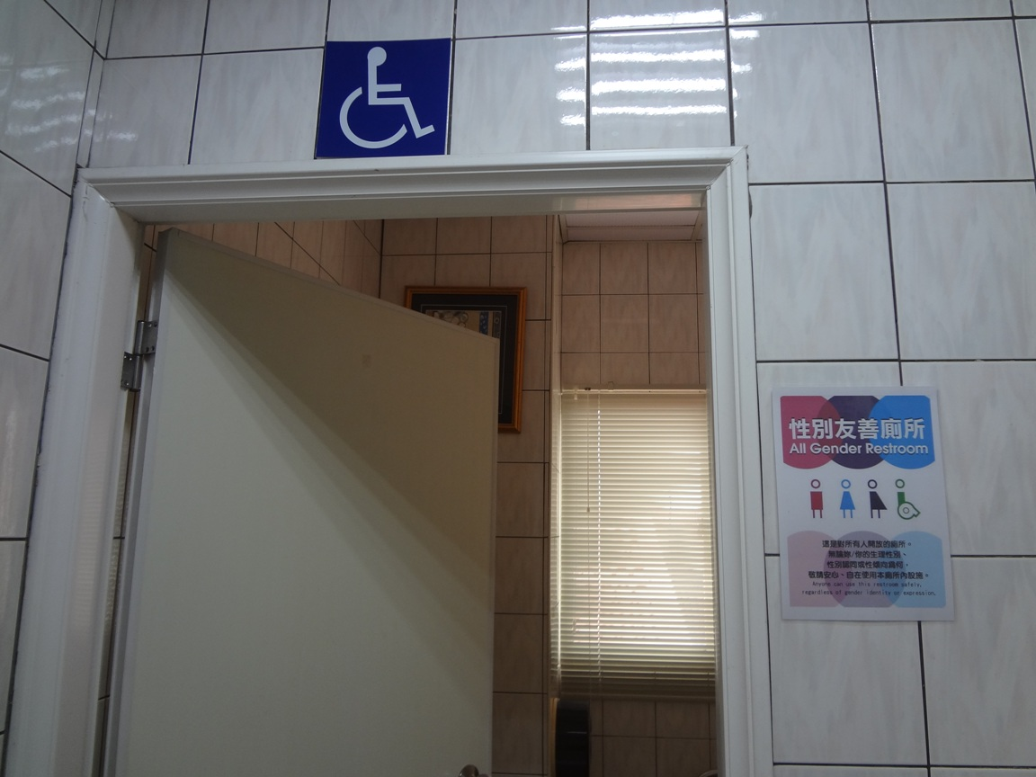 本所設有獨立之身心障礙(含性別友善)廁所,提供民眾友善如廁空間。
