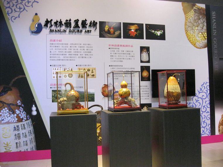 杉林葫蘆藝術文化