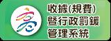 收據(規費)暨行政罰緩管理系統