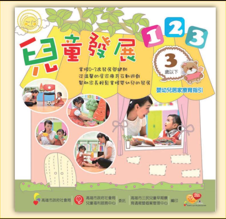 兒童發展123─3歲以下嬰幼兒居家療育指引