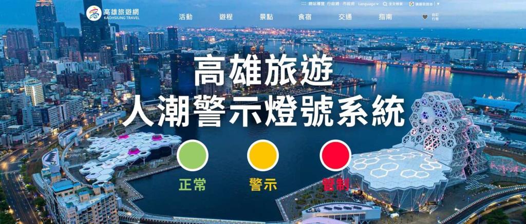 高雄旅遊人潮警示燈號系統高雄旅遊網電腦版首頁