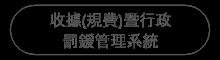 收據(規費)暨行政罰鍰管理系統