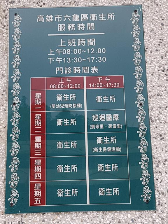 門診時間標示