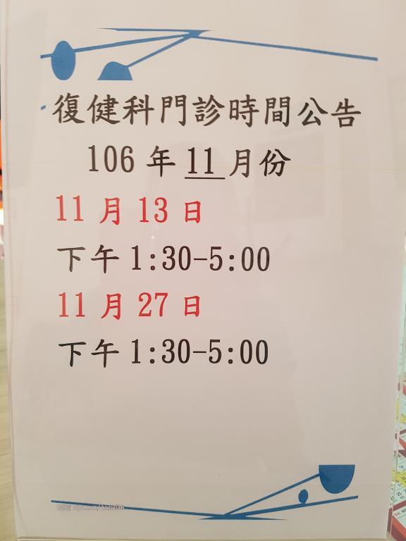 106年11月份旗山醫院復健科醫師支援本所門診時間表