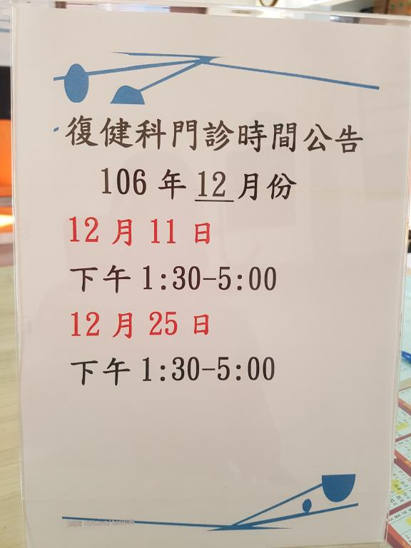 106年12月份旗山醫院復健科醫師支援本所門診時間表