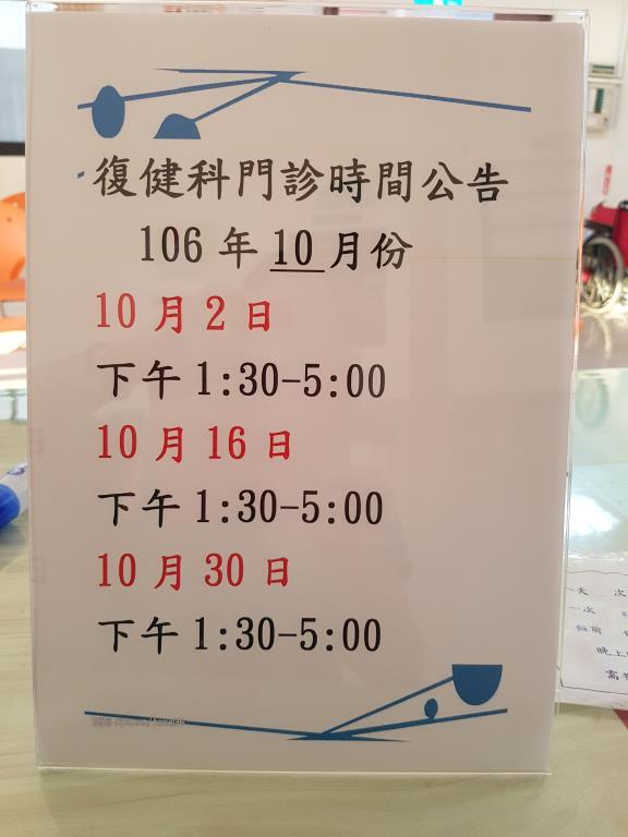 106年10月份旗山醫院復健科醫師支援本所門診時間表