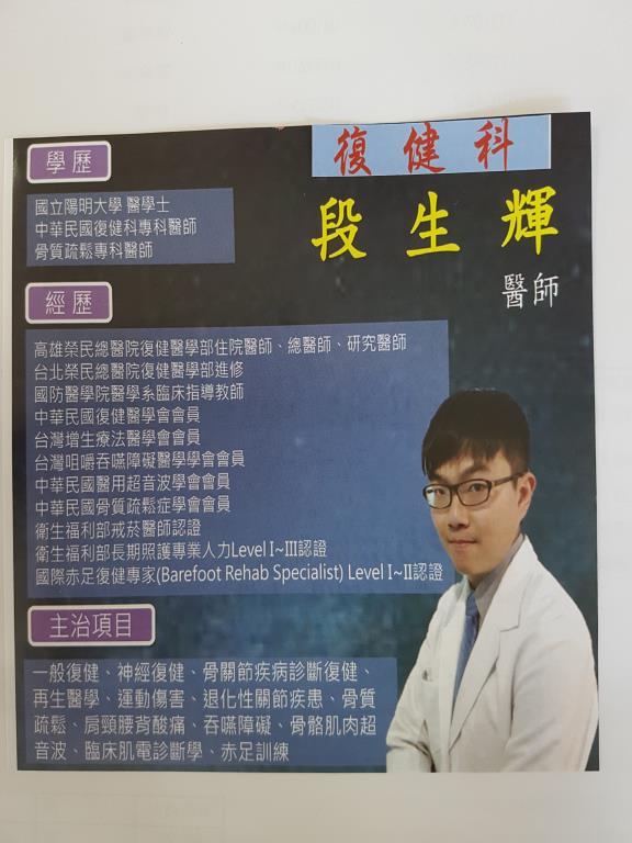 復健科門診醫師介紹