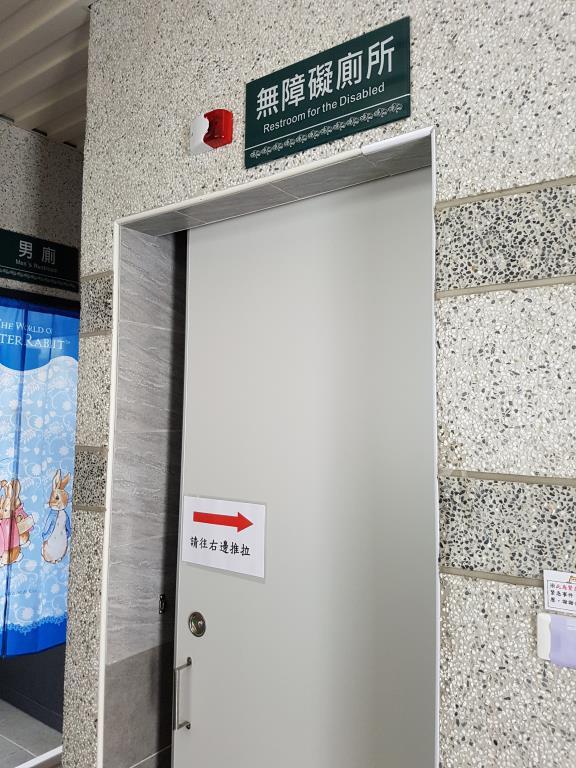 無障礙廁所標示