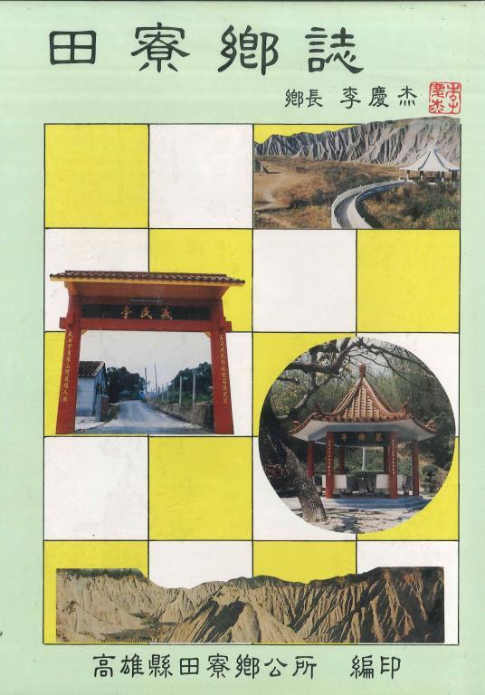 舊鄉誌封面圖片
