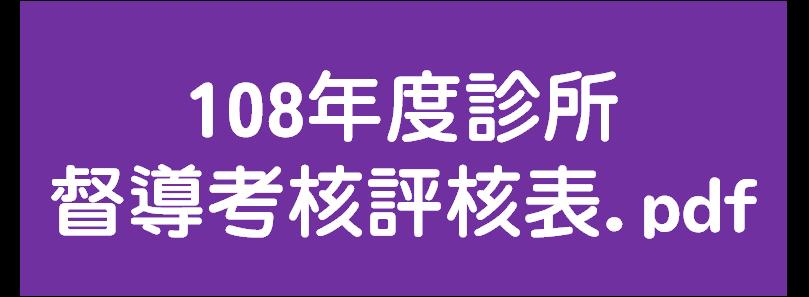 108年度診所督導考核評核表.pdf
