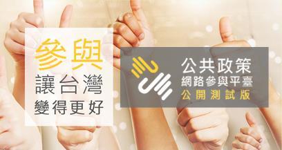 公共政策網路參與平臺公開測試版