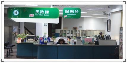 區公所服務台