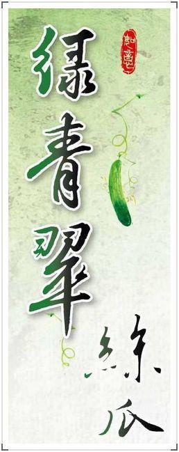 綠青翠絲瓜