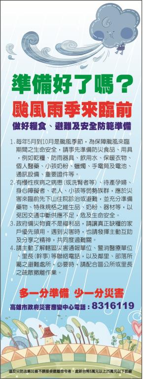 颱風宣導文宣