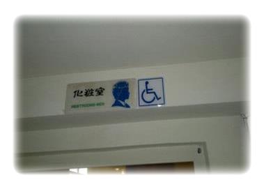 於3樓設有男女無障礙專用洗手間,便利洽公民眾使用。