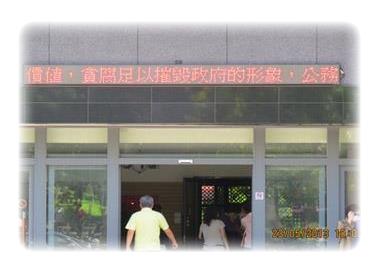 本所分別於1樓大門口及三樓服務台設置電子看板(2張圖)