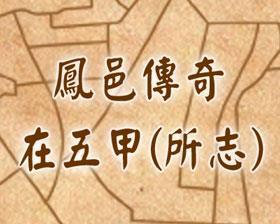 鳳邑傳奇在五甲(所志)