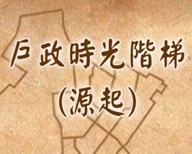 戶政時光階梯(源起)