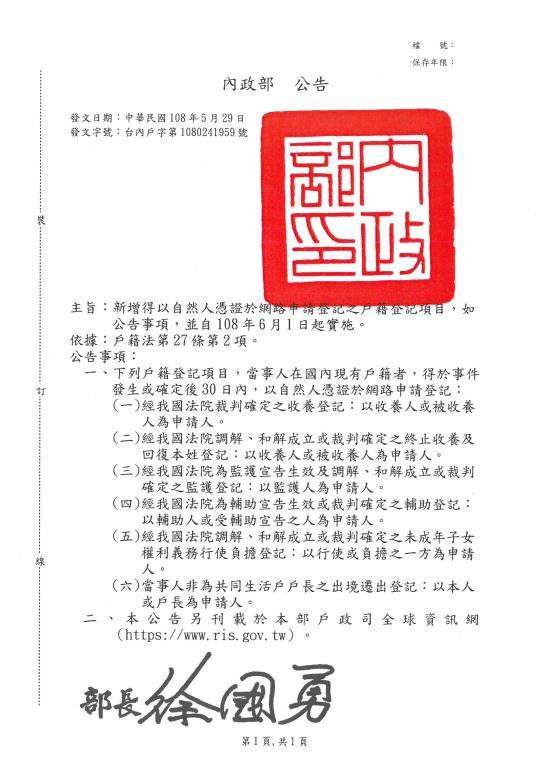 內政部公告新增自然人憑證線上申辦項目