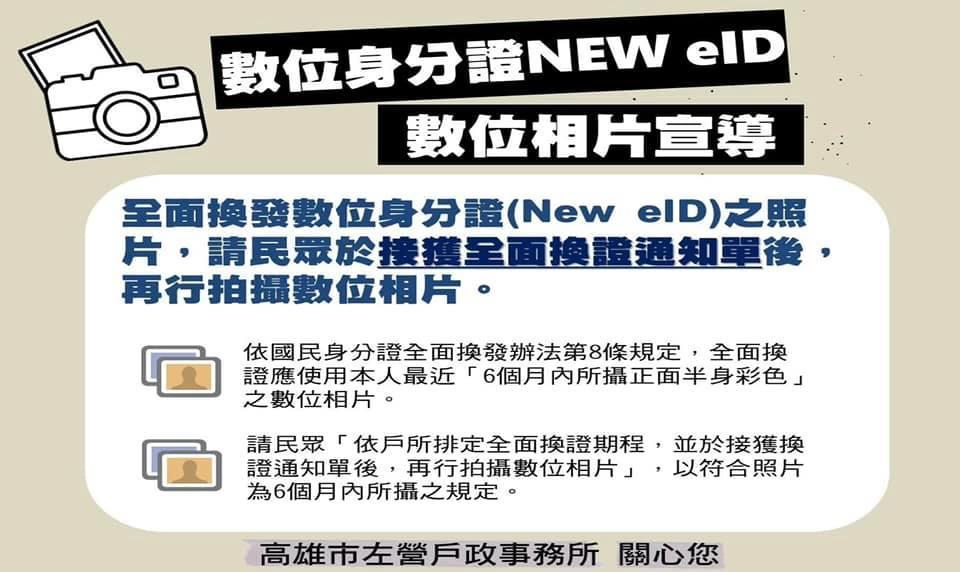 New eID新式身分證重要提醒