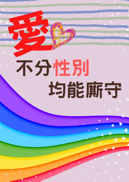 愛不分性別均能廝守海報