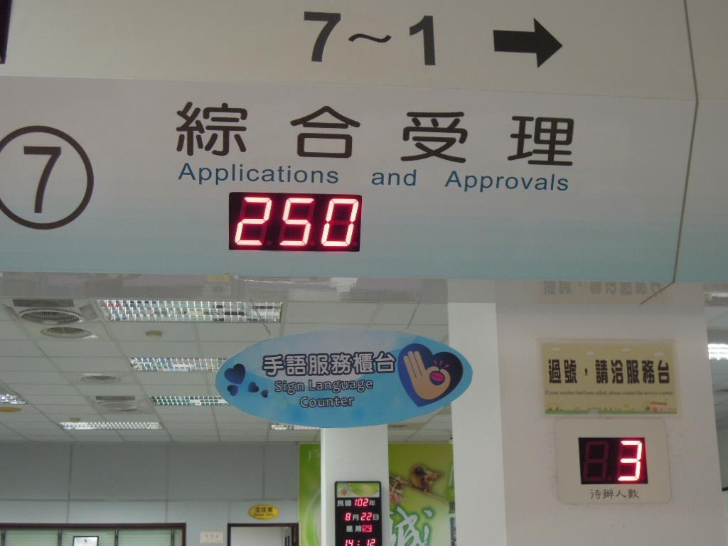 於7號櫃台提供手語服務櫃檯,為聽語障人士提供專人手語服務。