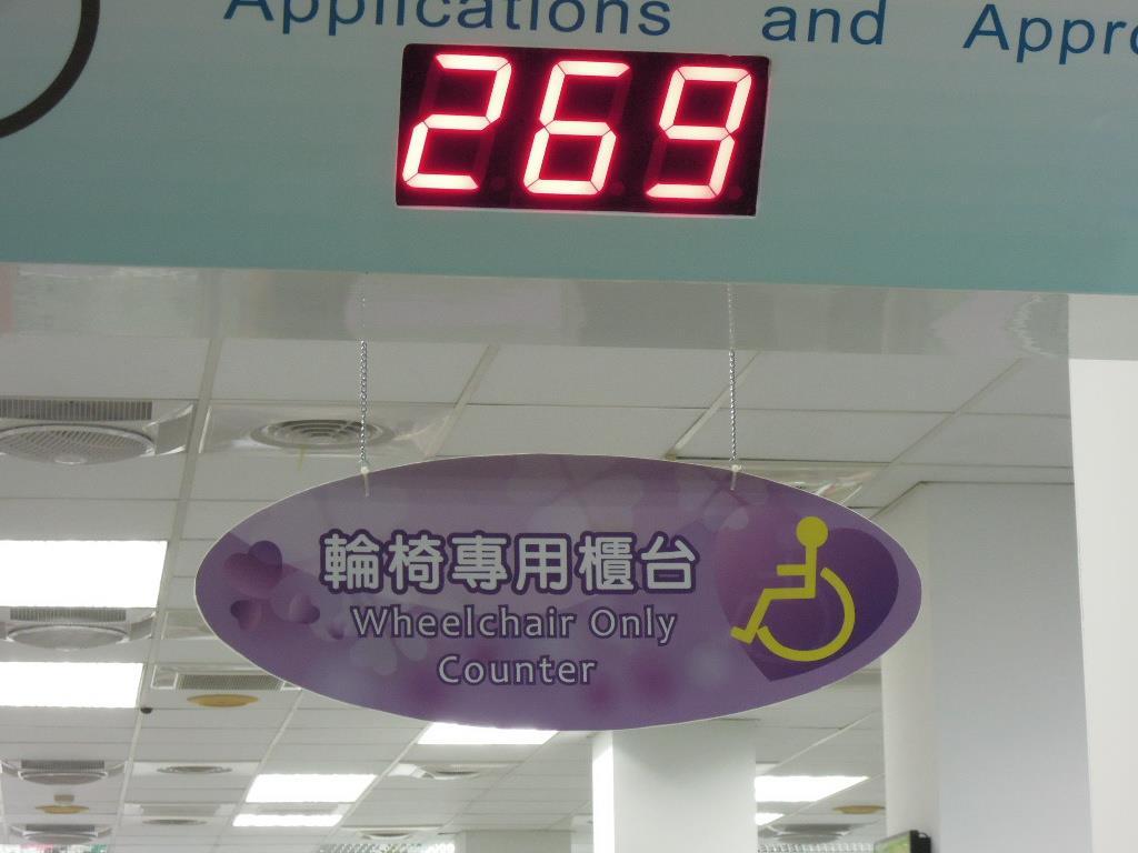 於1號櫃台提供輪椅專用櫃檯,為行動不便的洽公民眾提供優先受理服務。