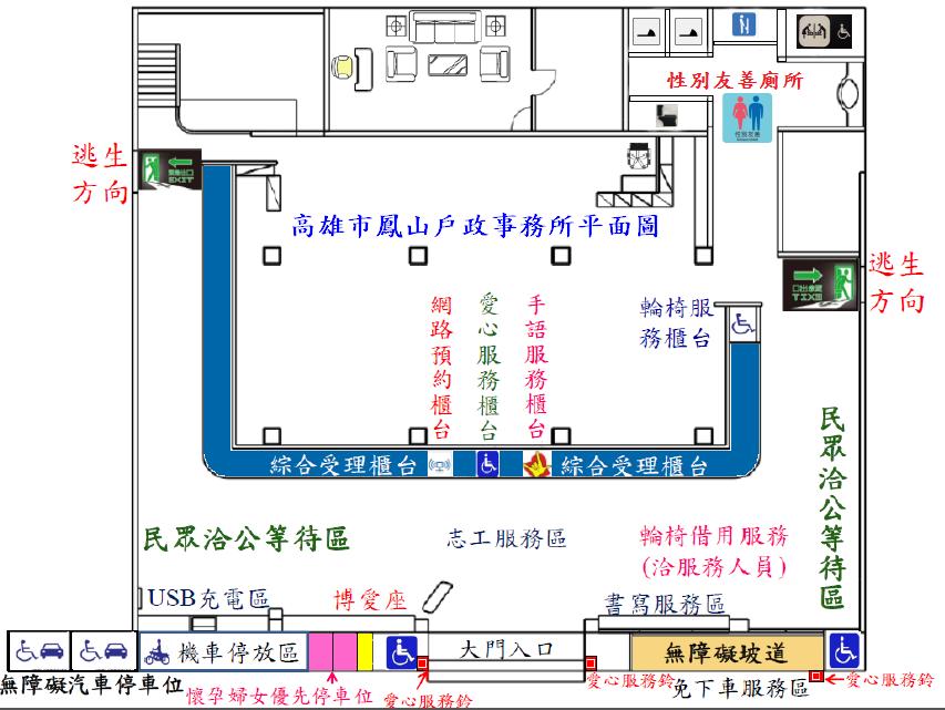辦公廳無障礙設施平面圖