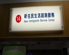 新住民生活諮詢服務櫃台
