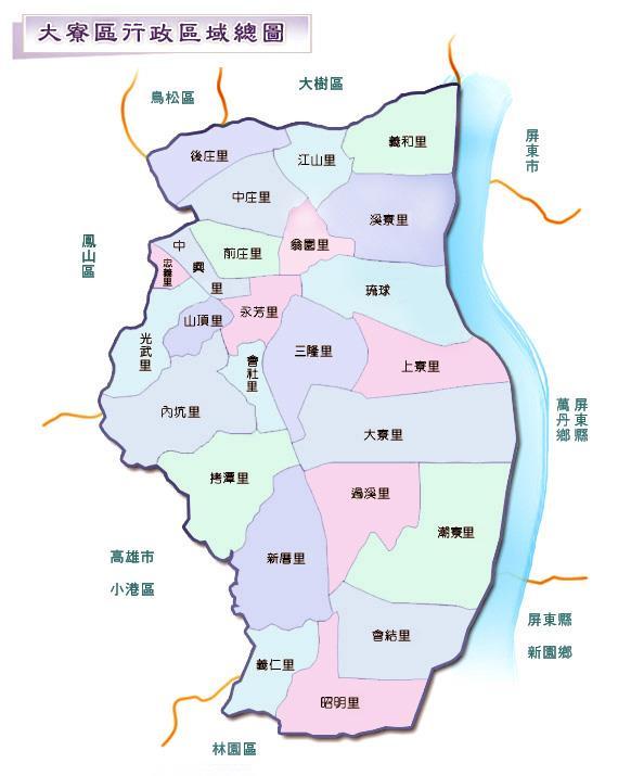 大寮區行政區域總圖共有25個里