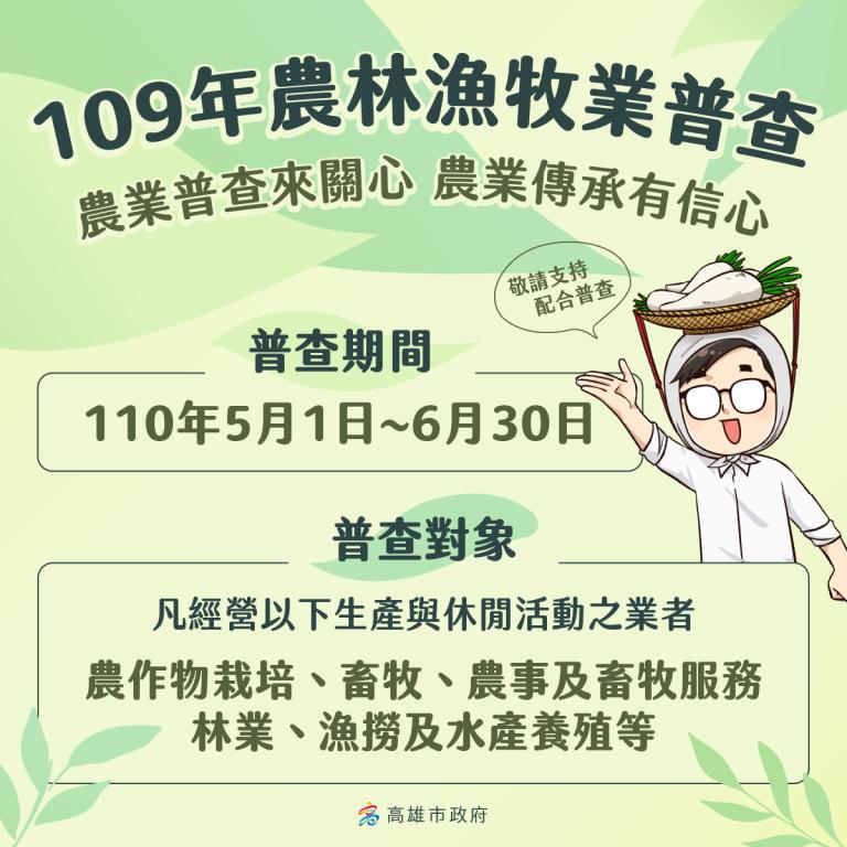 109年農林漁牧業普查