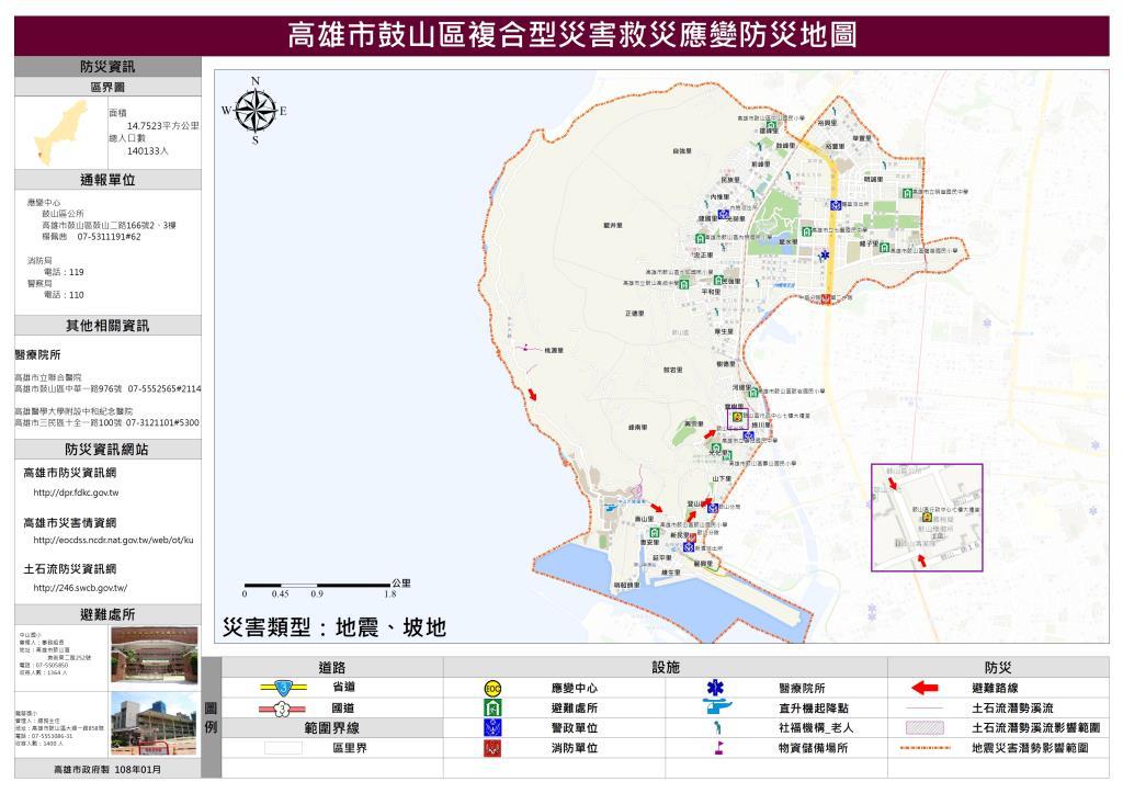 鼓山區複合型災害防災地圖