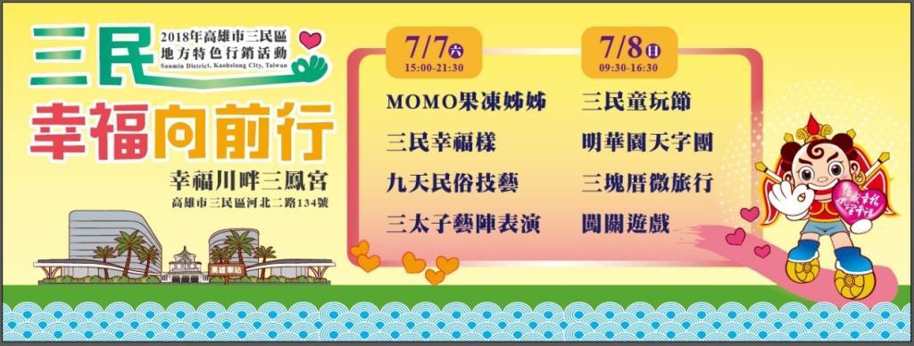 2018三太子活動banner