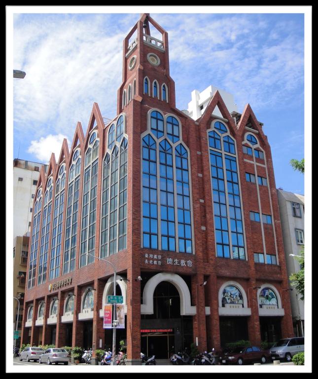 德生長老教會