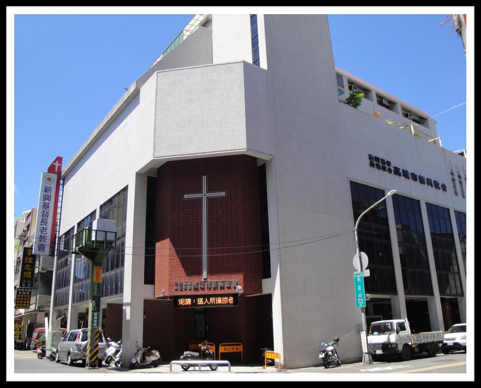 新興長老教會