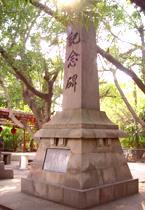 飯田豐二紀念碑