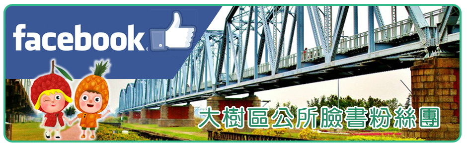 大樹區公所臉書