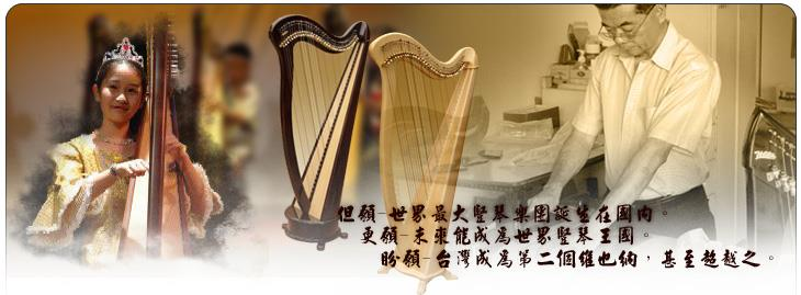 開啟台灣豎琴音樂的大門