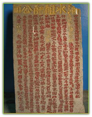 清水祖師廟內的契作碑詳記廟產範圍及營作規則。