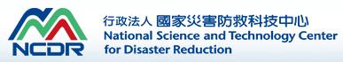 國家災害防救科技中心開啟新視窗