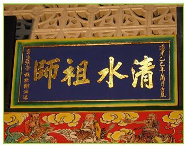 保社里張厝的營建者貢生張榮機在清福寺留下的匾額。