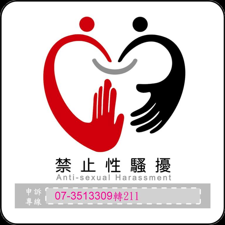 性騷擾防治專區