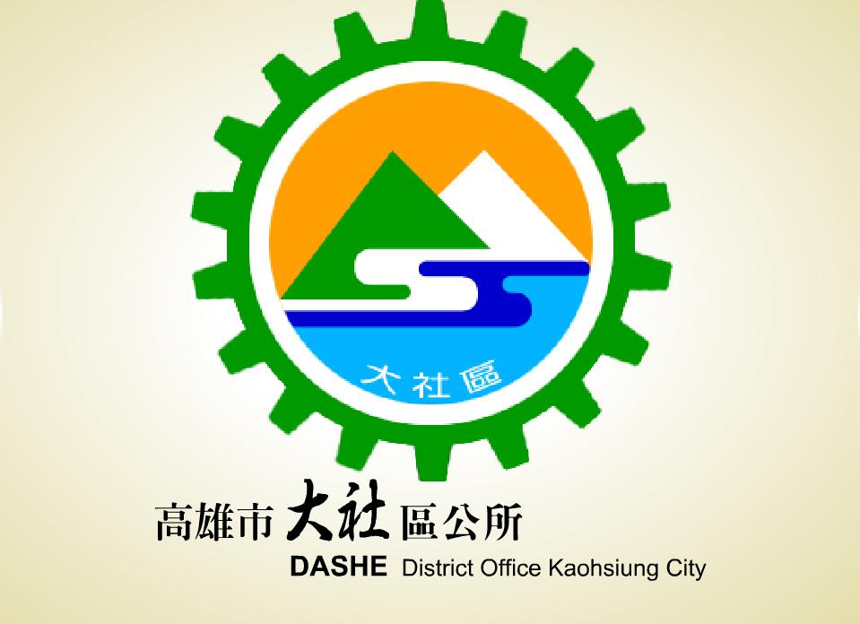 大社區區徽