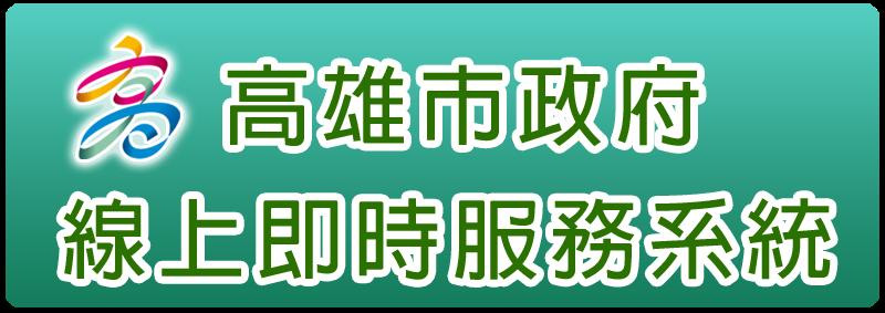 高雄市政府線上即時服務系統(開啟新視窗)