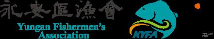 永安區漁會logo