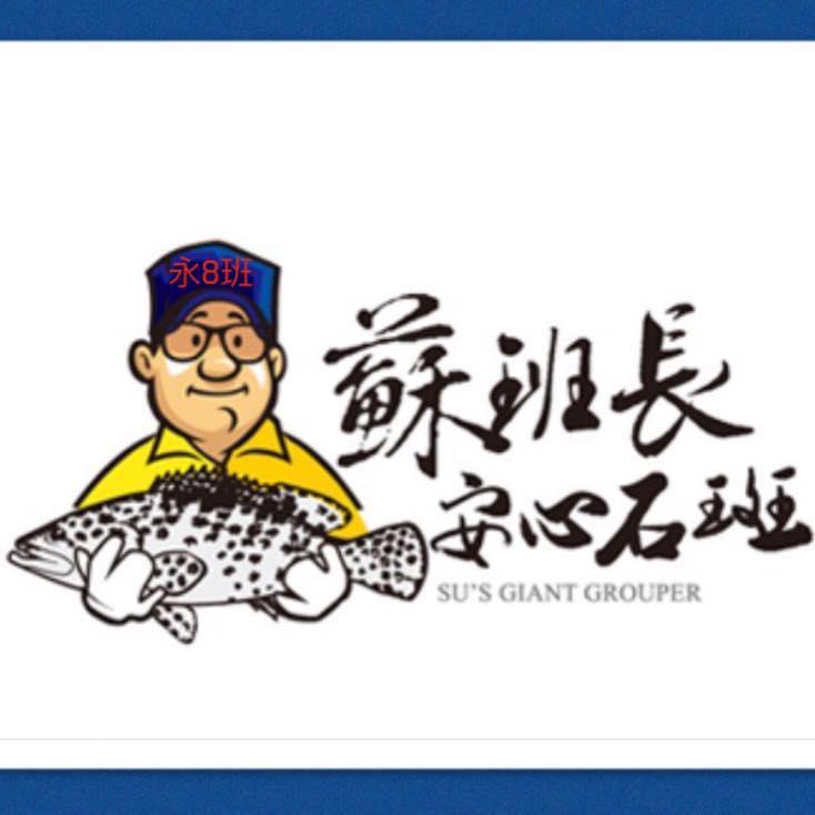 蘇班長安心漁場logo
