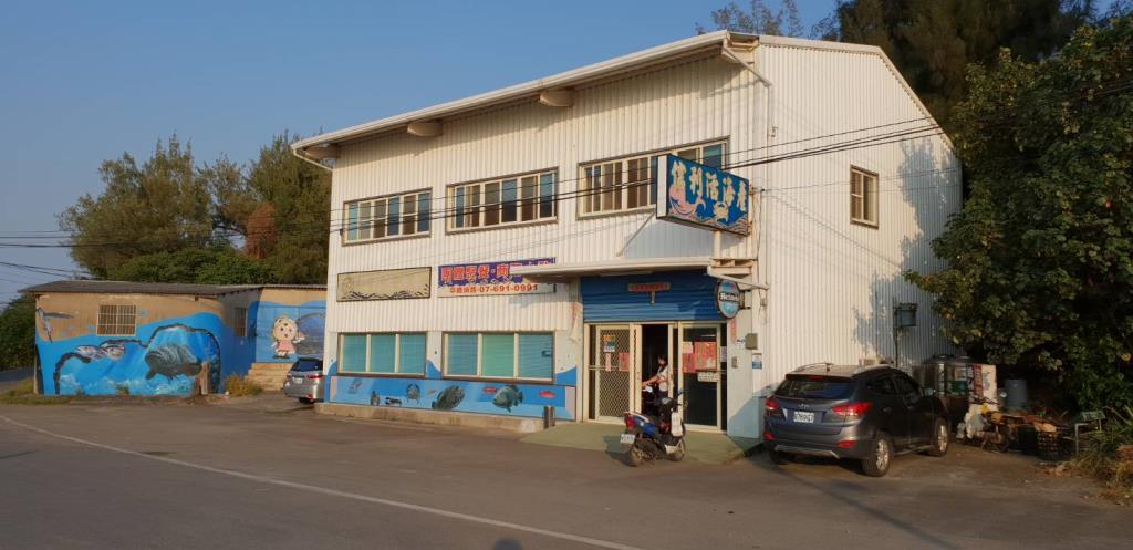 信利活海產店