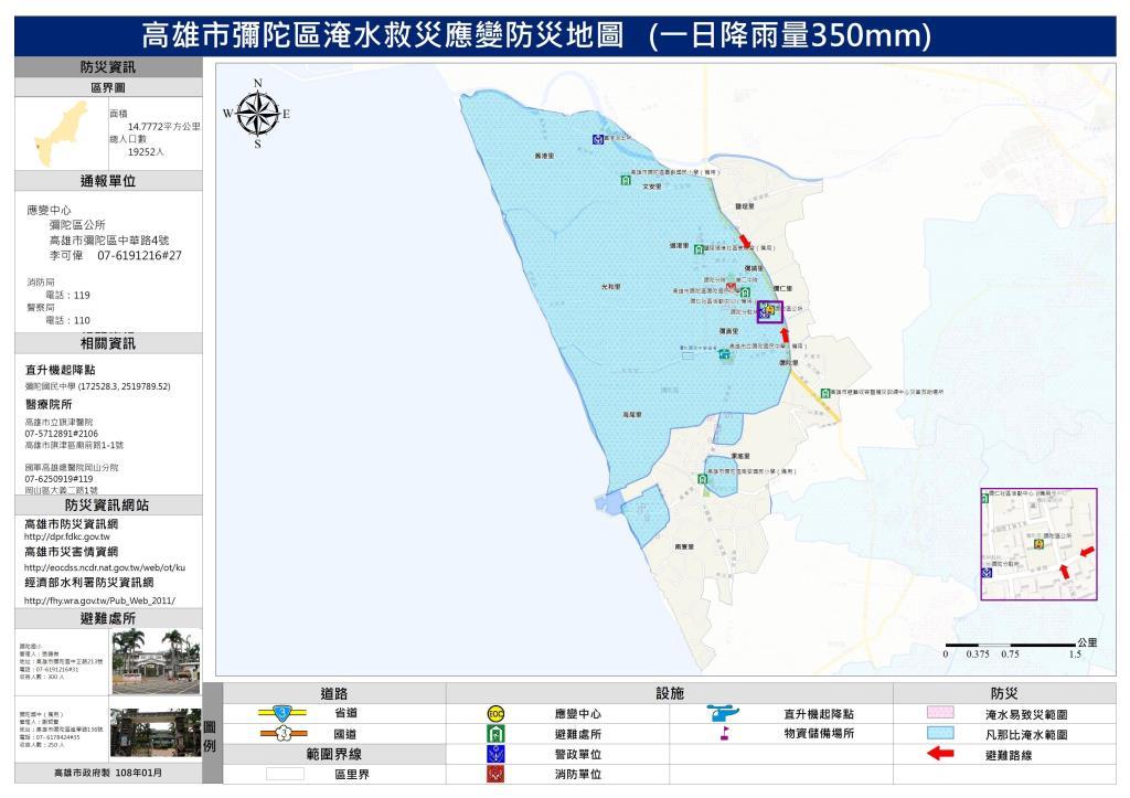 防災地圖5