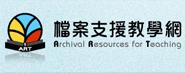 檔案支援教學網站連結圖檔