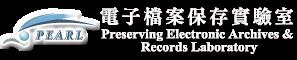電子檔案保存實驗室連結網址